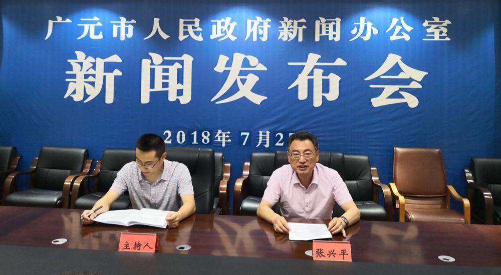 广元市召开2018年上半年经济形势新闻发布会