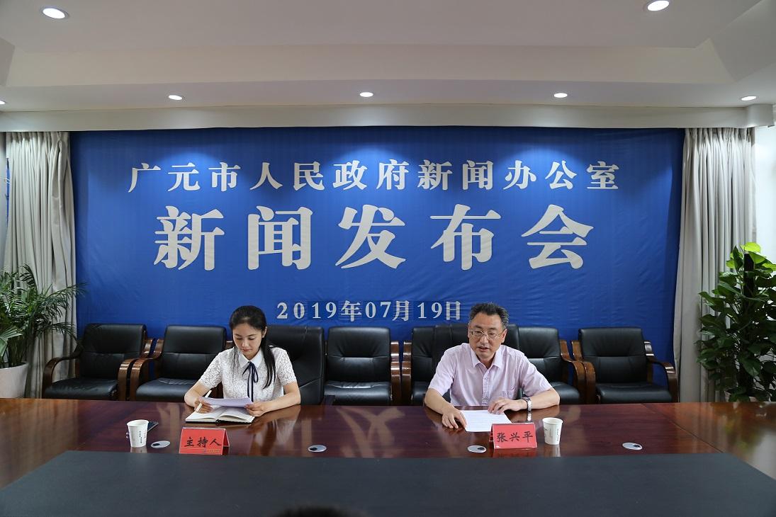 广元市召开2019年上半年经济形势新闻发布会