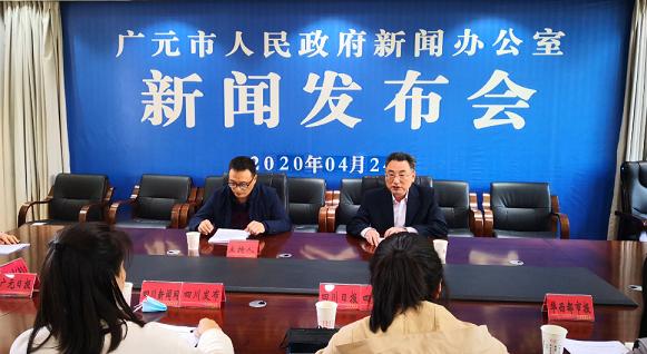 广元市召开2020年一季度经济形势新闻发布会