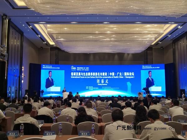 低碳发展与生态康养旅游名市建设(中国·广元)国际论坛闭幕