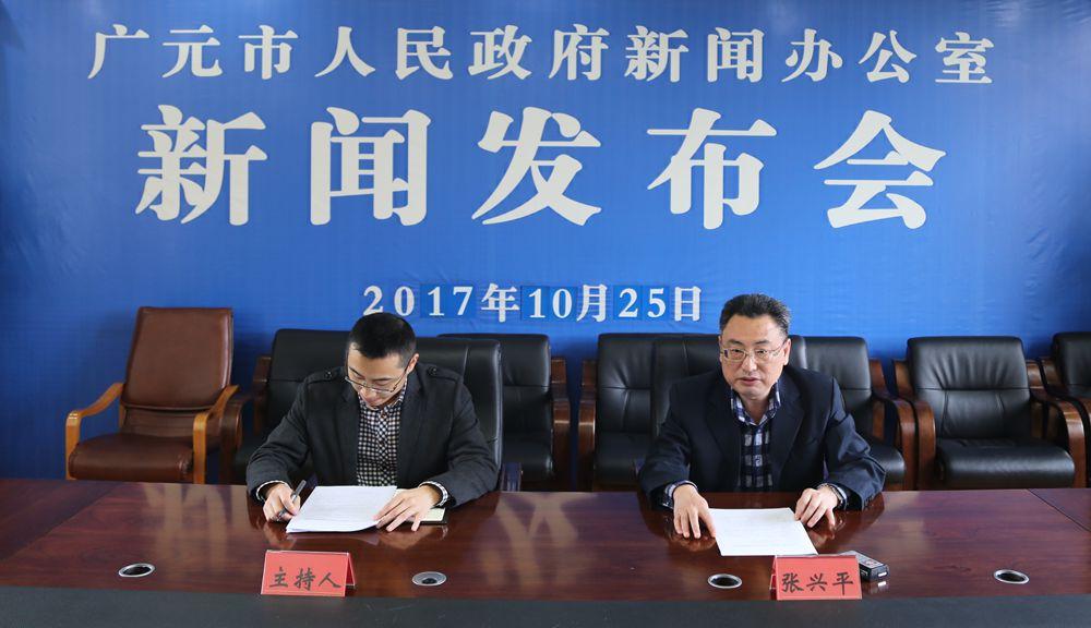 广元市召开2017年前三季度经济形势新闻发布会