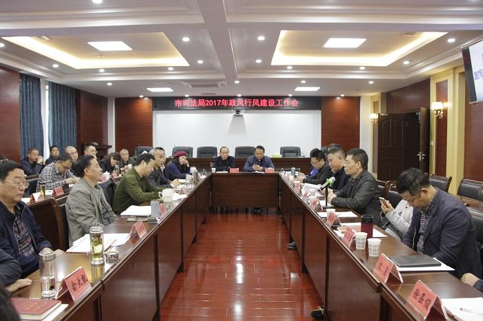 市司法局召开政风行风建设工作会
