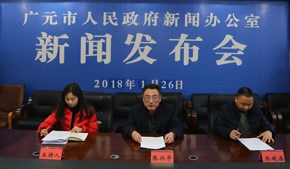 广元市召开2017年经济形势新闻发布会